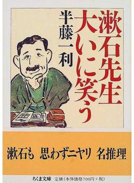 漱石先生大いに笑う(ちくま文庫)