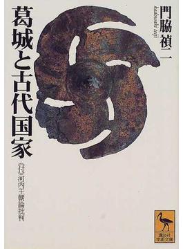 葛城と古代国家(講談社学術文庫)