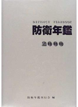 防衛年鑑 2000年版