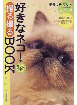 好きなネコ!もっと可愛く撮る撮るBOOK