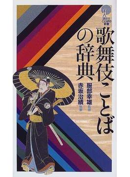 歌舞伎ことばの辞典(講談社ことばの新書)