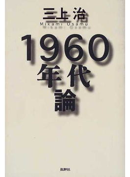 1960年代論