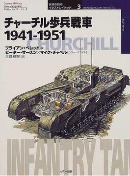 チャーチル歩兵戦車 1941−1951