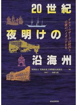 20世紀夜明けの沿海州 デルス・ウザーラの時代と日露のパイオニアたち