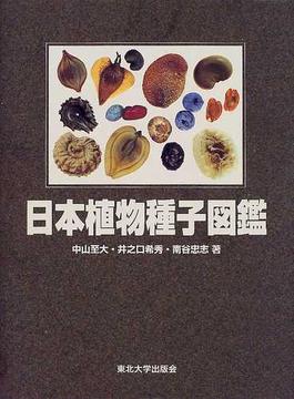 日本植物種子図鑑