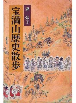 宝満山歴史散歩