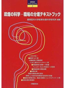 喫煙の科学−職場の分煙テキストブック
