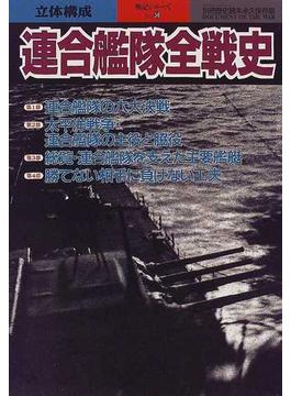 連合艦隊全戦史 立体構成