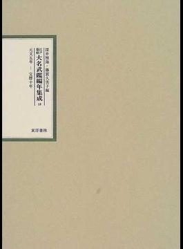 江戸幕府大名武鑑編年集成 影印 10 元文五年−宝暦十年