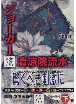 ジョーカー 涼(講談社文庫)