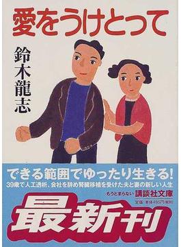 愛をうけとって(講談社文庫)