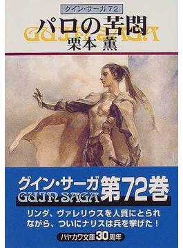 パロの苦悶(ハヤカワ文庫 JA)