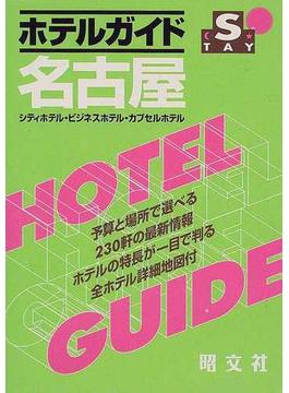 ホテルガイド 名古屋