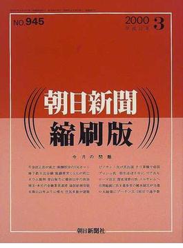 朝日新聞縮刷版 2000−3