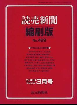 読売新聞縮刷版 2000−3