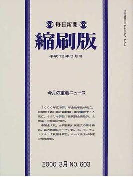 毎日新聞縮刷版 2000−3