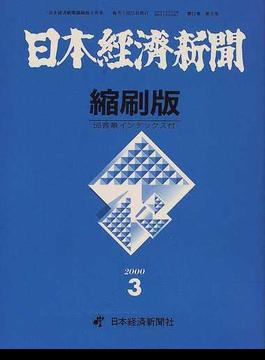 日本経済新聞縮刷版 2000−3