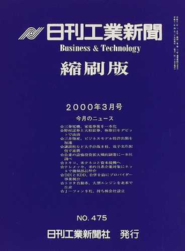 日刊工業新聞縮刷版 2000年3月号
