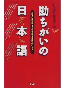 勘ちがいの日本語 耳慣れた言葉、ことわざから敬語の使い方まで