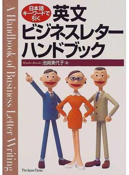 日本語キーワードで引く英文ビジネスレターハンドブック