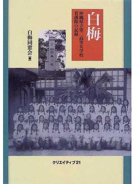 白梅 沖縄県立第二高等女学校看護隊の記録