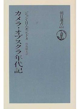 カメラ・オブスクラ年代記(朝日選書)