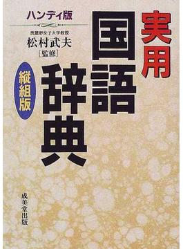 実用国語辞典 ハンディ版 縦組版