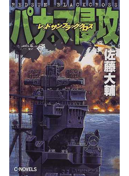 パナマ侵攻 レッドサンブラッククロス 1(C★NOVELS)