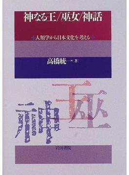 神なる王/巫女/神話 人類学から日本文化を考える