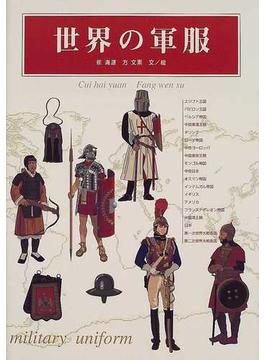 世界の軍服