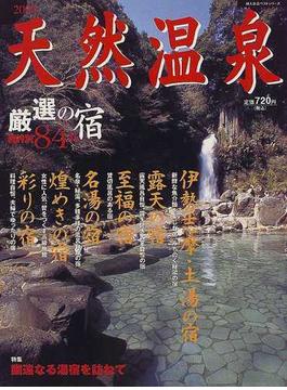 天然温泉厳選の宿 目的別84軒 2000