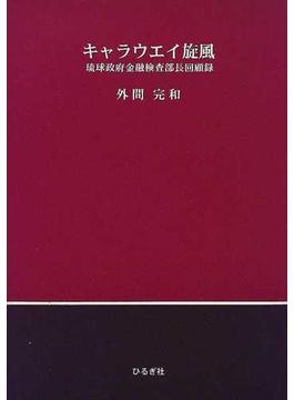 キャラウエイ旋風 琉球政府金融検査部長回顧録