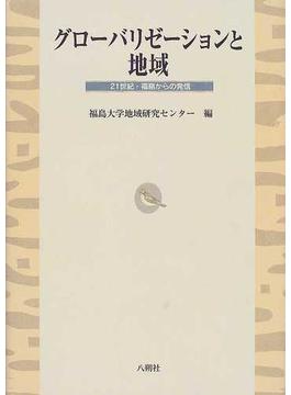 グローバリゼーションと地域 21世紀・福島からの発信