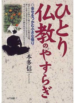 ひとり仏教のやすらぎ 幸せをつかむ小さな悟り