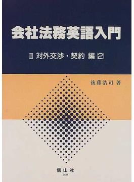 会社法務英語入門 3−2 対外交渉・契約編 2