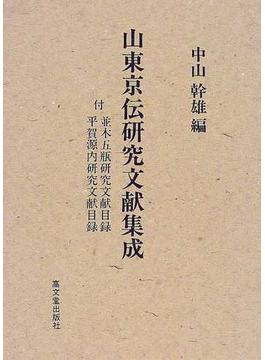山東京伝研究文献集成