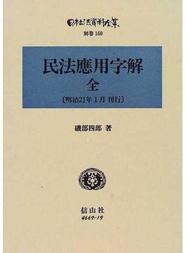 日本立法資料全集 別巻160 民法応用字解