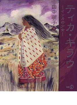 ティカ・キラウ インカの少女
