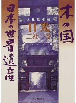 木の国日本の世界遺産 文化遺産編4 日光二社一寺