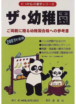 ザ・幼稚園 ご両親に贈る幼稚園合格への参考書 2001年度版