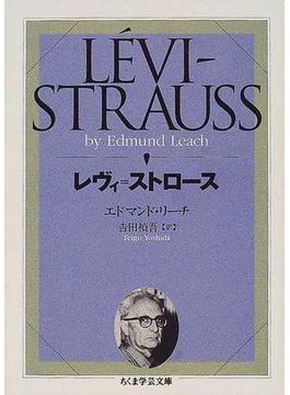 レヴィ=ストロース(ちくま学芸文庫)