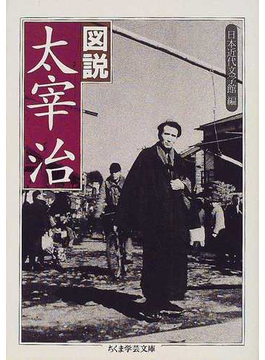 図説太宰治(ちくま学芸文庫)
