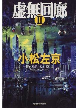 虚無回廊 2(ハルキ文庫)