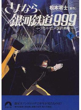 さよなら銀河鉄道999 アンドロメダ終着駅 下(青春文庫)