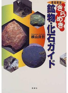 きらめき鉱物・化石ガイド 愛知県版