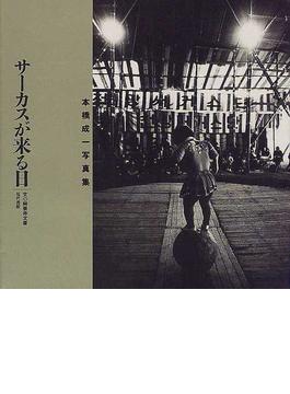 サーカスが来る日 本橋成一写真集