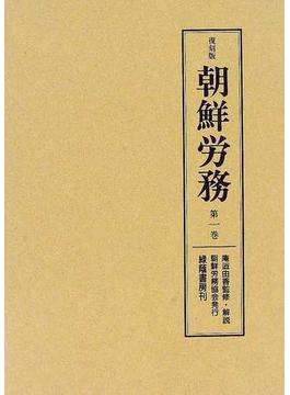 朝鮮労務 復刻版 第1巻