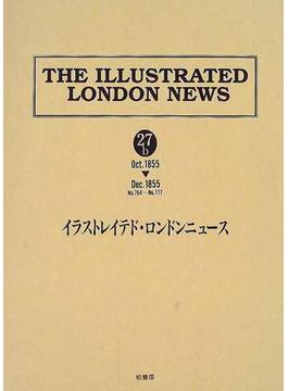 イラストレイテド・ロンドンニュース 復刻 27b 1855年10月〜12月(第764号〜第777号)