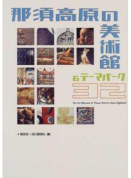 那須高原の美術館&テーマパーク32