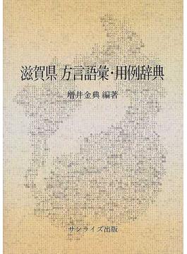 滋賀県方言語彙・用例辞典